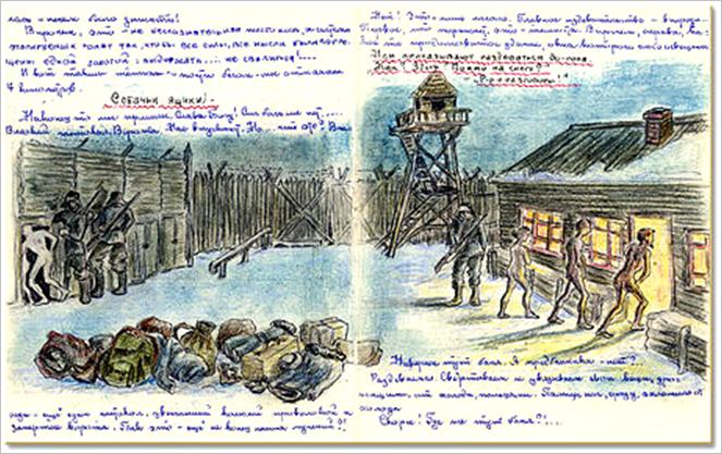 Entering Gulag (a leaf from Eufrosinia Kersnovskaya's notebook)